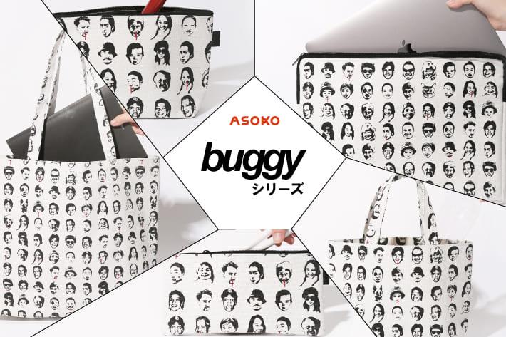 ASOKO 人気のbuggyシリーズが帰ってきた!