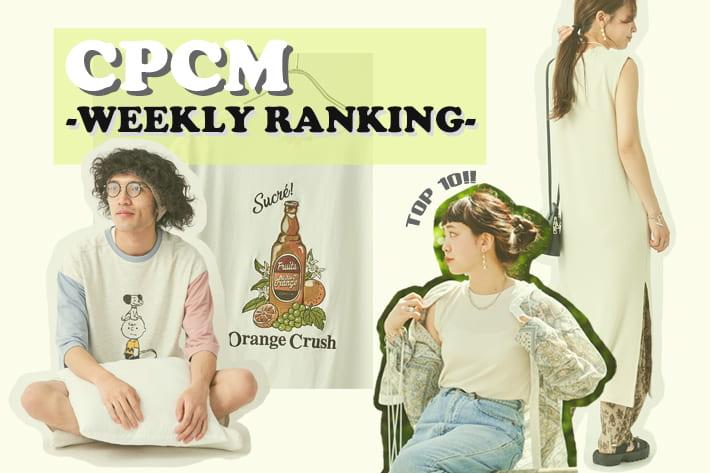 CPCM 【CPCM】今週の人気ランキング