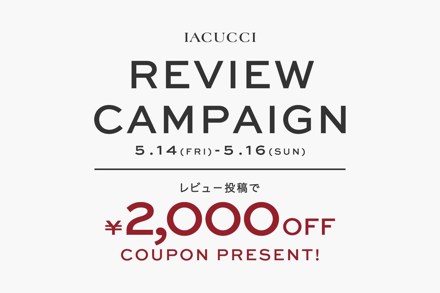 IACUCCI レビュー投稿で次回使える2,000円OFFクーポンpresent!