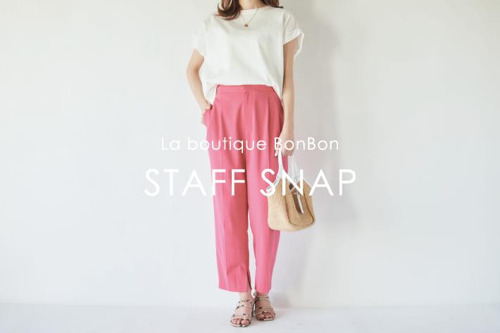 La boutique BonBon STAFF SNAP #2 夏に向けて手に入れたい「カラーボトム」