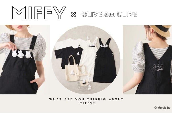 OLIVE des OLIVE 【WEB先行予約】miffy collection