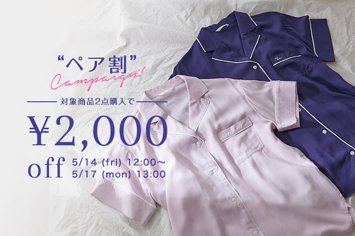 TERRITOIRE 【TERRITOIRE】ペア割 ~お揃いパジャマ~