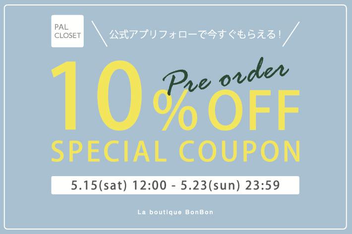 La boutique BonBon 【期間限定】アプリフォローで予約商品10%OFFクーポンプレゼント!