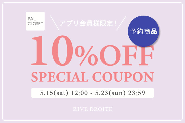 RIVE DROITE <RIVE DROITEアプリ会員様限定>予約商品10%OFFクーポンプレゼント!