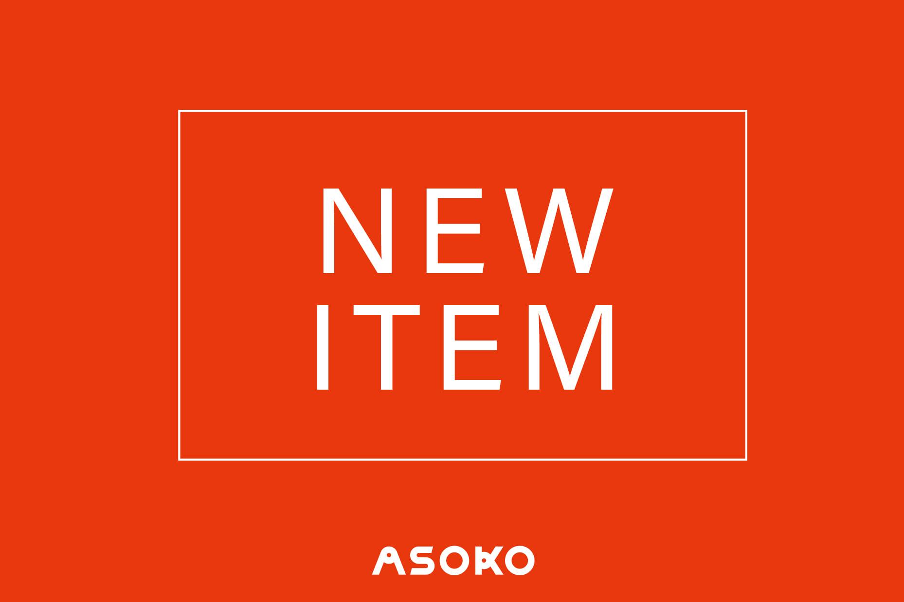 ASOKO 新商品のご紹介