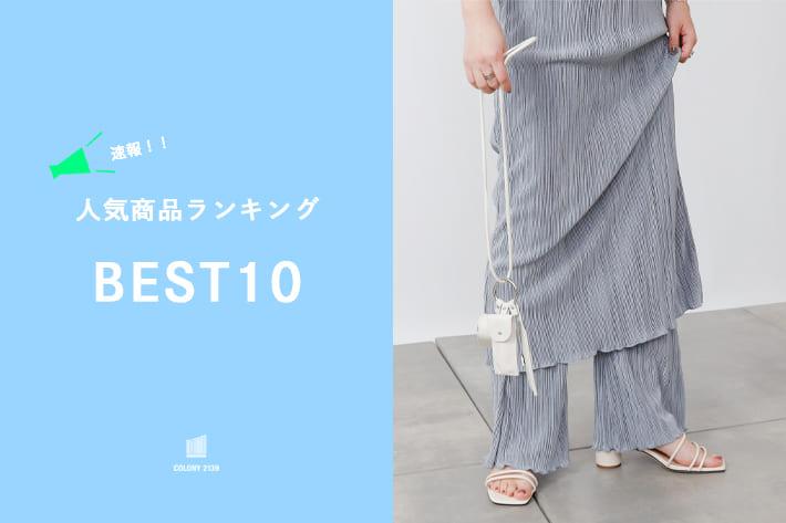 COLONY 2139 人気商品ランキング!BEST10