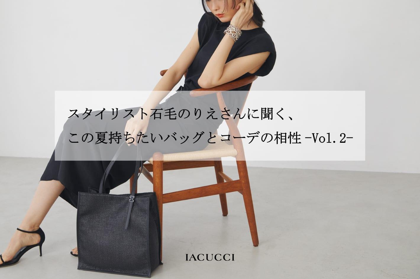 IACUCCI スタイリスト石毛のりえさんに聞く、この夏持ちたいバッグとコーデの相性‐Vol.2‐