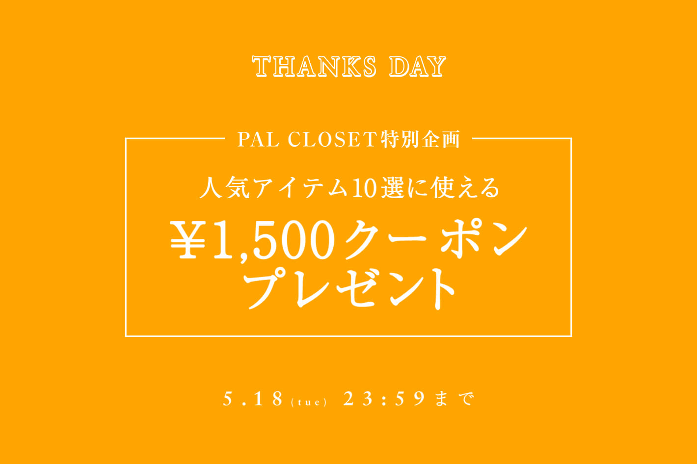 russet \THANKS DAY/PAL CLOSET特別企画 人気アイテムに使える¥1,500クーポンプレゼント