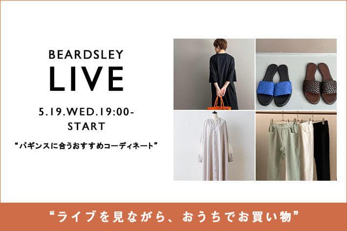 """BEARDSLEY -予告-【LIVE STYLING】5/19(水)19:00~""""パギンスに合うおすすめコーディネート"""""""
