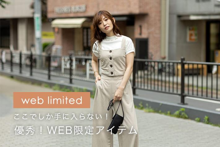 prose verse 【WEB LIMITED】ここでしか買えない!優秀!WEB限定アイテム!