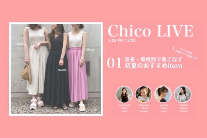 who's who Chico 【Chico LIVE】5/28(金) 12:00~ START!! 初夏のおすすめitem&身長・骨格別スタイリング