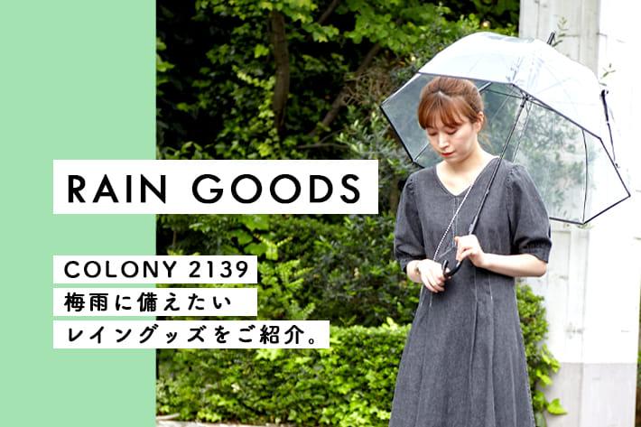 COLONY 2139 【Rain Goods】梅雨に備えたいレイングッズをご紹介。