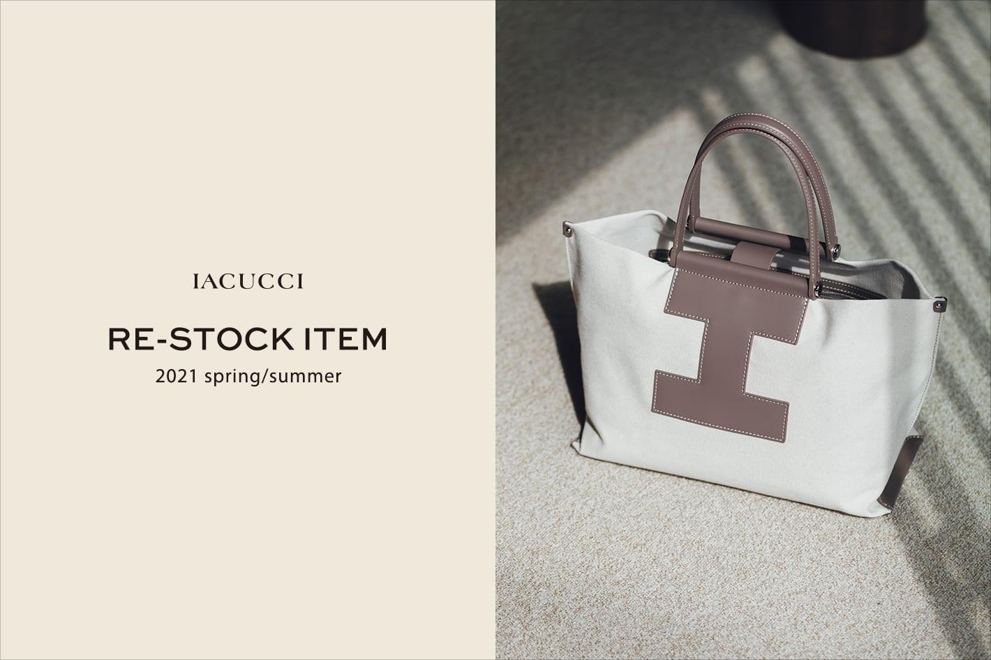 IACUCCI ≪RE STOCK≫SORBETTOが待望の再入荷!