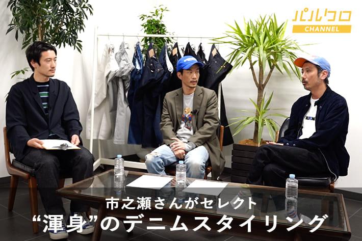 Lui's パルクロチャンネル第3回は市之瀬さん渾身のデニムスタイリングをご紹介!