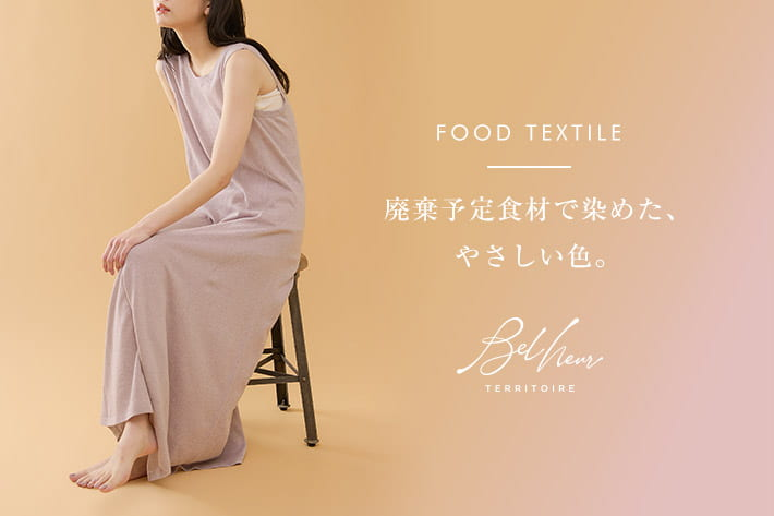 TERRITOIRE 【Belheur/ベルヌール】FOOD TEXTILE