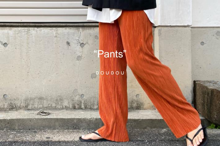 DOUDOU 楽に綺麗が叶う。『DOUDOU PANTS collection』