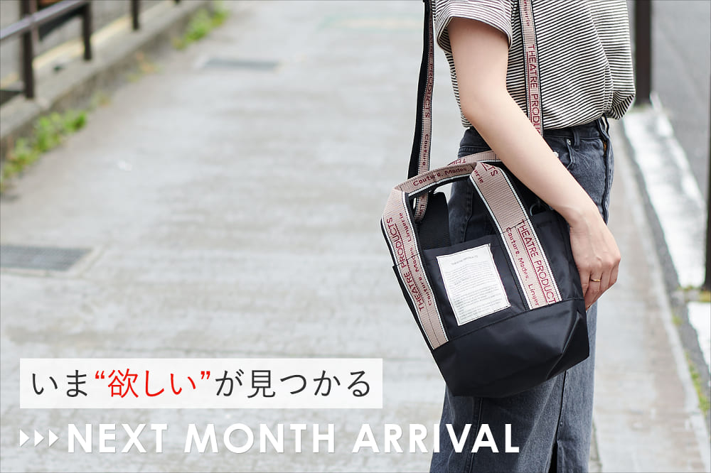 """Daily russet ◆いま""""欲しい""""が見つかる◆NEXT MONTH ARRIVAL"""
