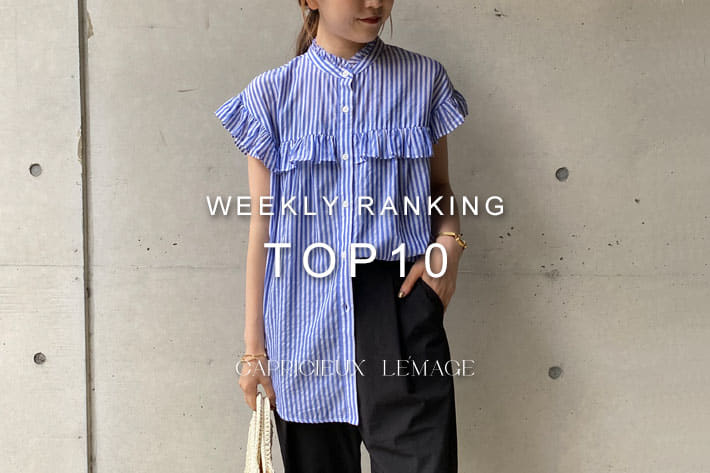 CAPRICIEUX LE'MAGE 【6/2更新】売れ筋WEEKLY TOP10!!