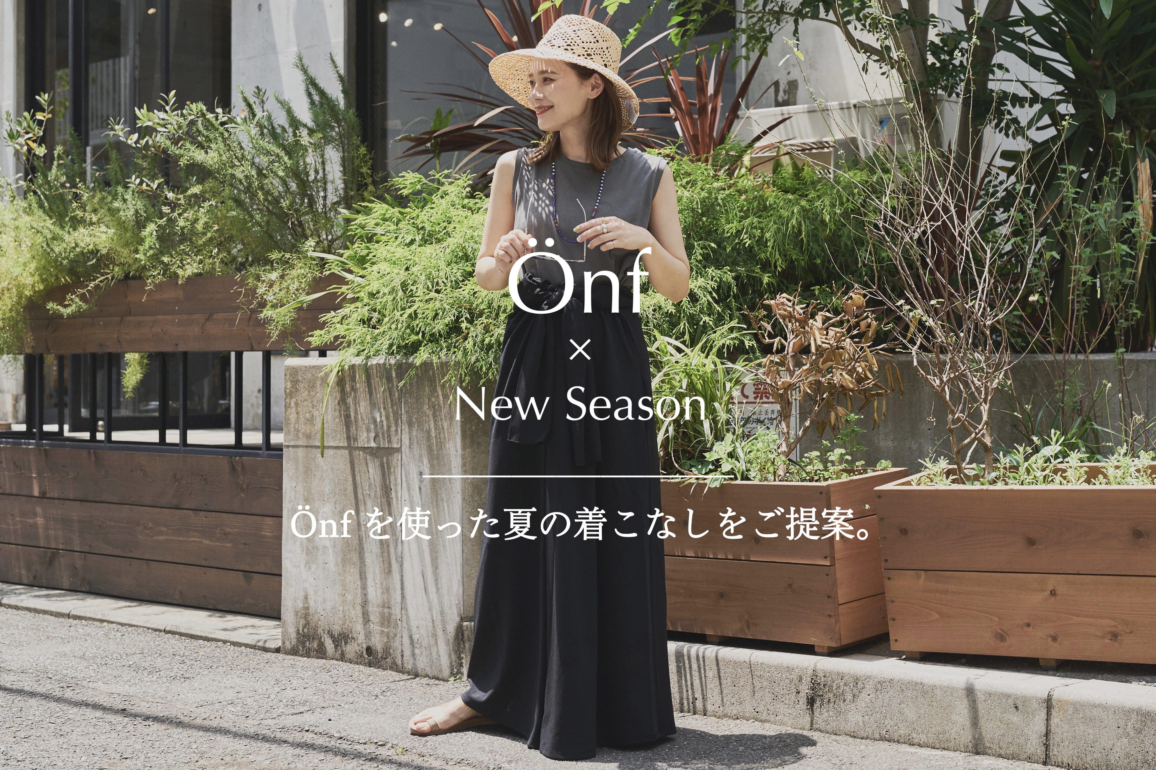 Omekashi Önfを使った夏の着こなしをご提案。