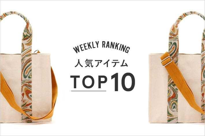Pal collection 週間人気ランキングTOP10