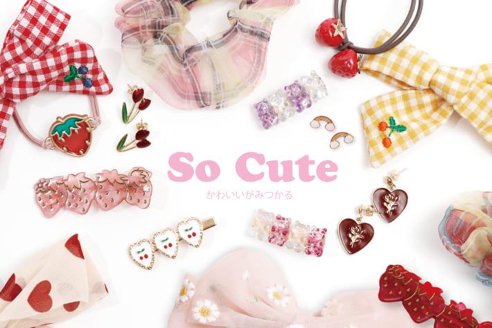 ASOKO So Cute-かわいいがみつかる-