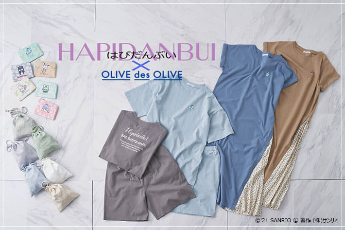 """OLIVE des OLIVE OUTLET """"はぴだんぶい""""アイテム登場!"""
