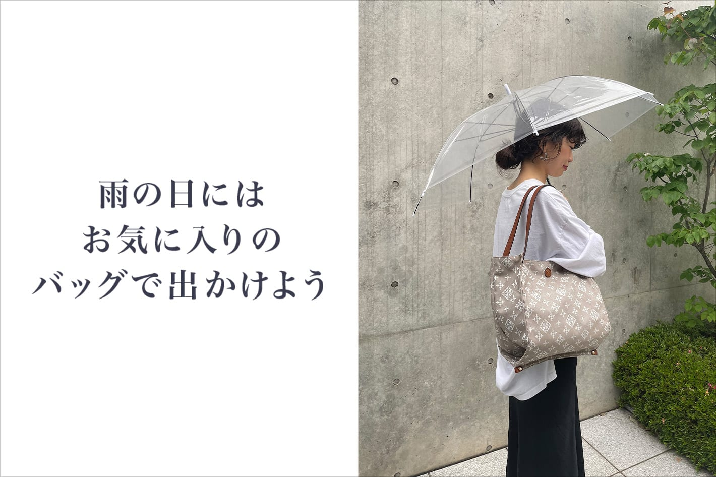 russet 雨の日はお気に入りのバッグで出かけよう
