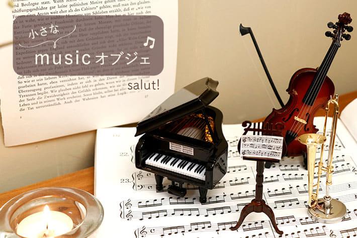 リアルな楽器のミニチュアオブジェがsalut!から発売中