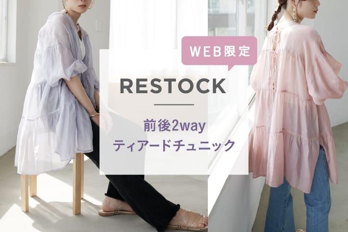 Discoat 【RESTOCK】即完売アイテム!WEB限定前後2wayティアードチュニックが再入荷♪