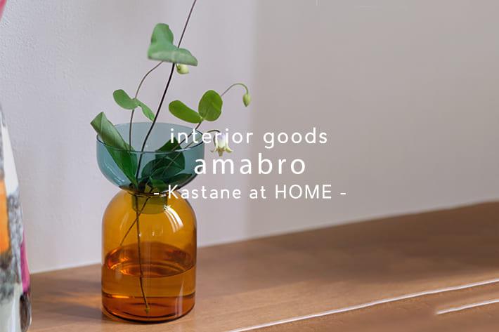 Kastane interior goods -amabro-