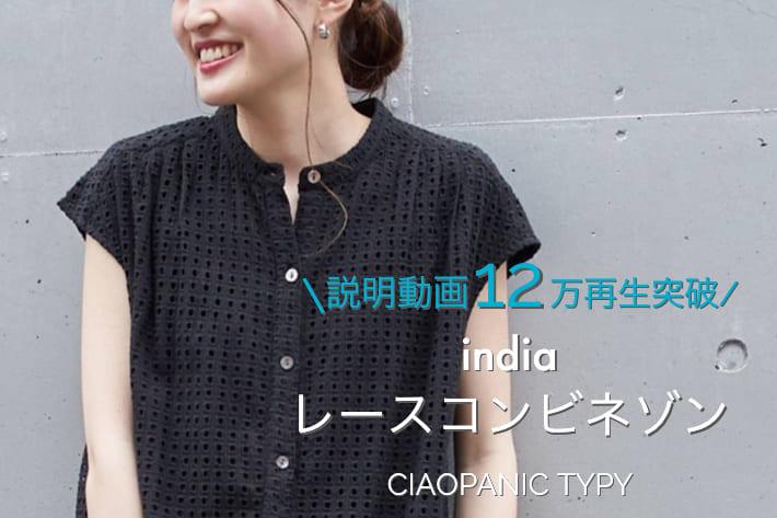 CIAOPANIC TYPY 【説明動画】12万再生突破!!indiaレースコンビネゾン♪