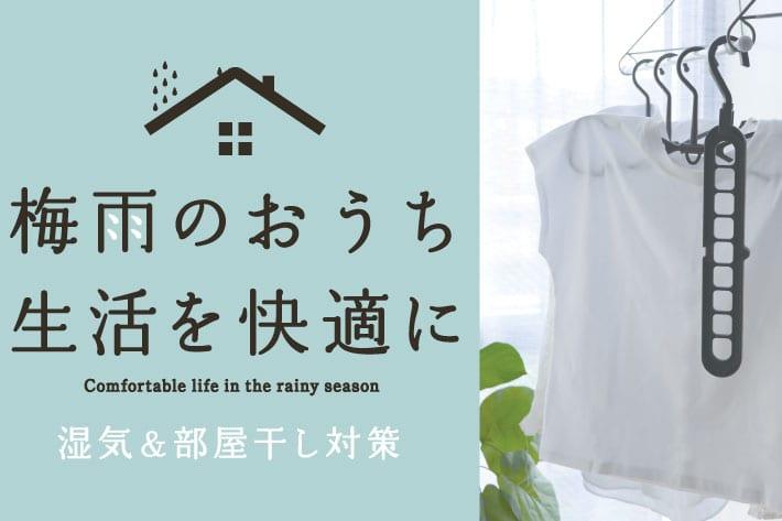 3COINS 【NEW】梅雨のおうち生活を快適に