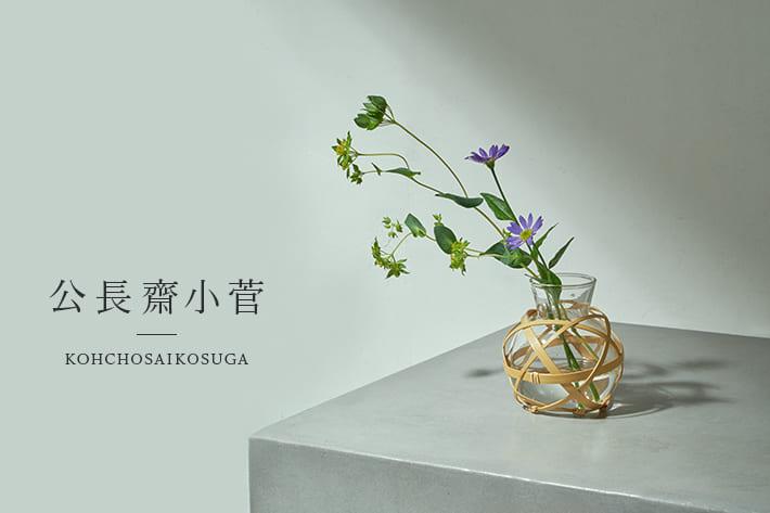LIVETART 【公長齋小菅】手仕事を感じる竹工芸で暮らしを豊かに。