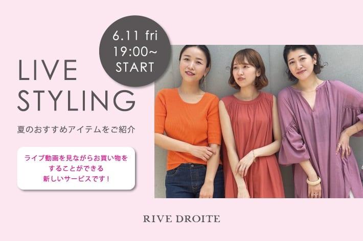 RIVE DROITE 《予告》【LIVE STYLING】RIVE DROITE夏のおすすめアイテムをLIVEでご紹介!