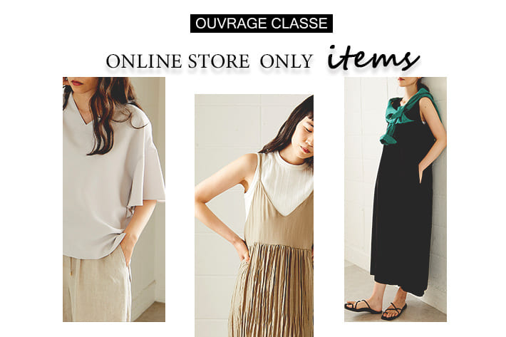 OUVRAGE CLASSE ONLINE STORE限定アイテム特集★