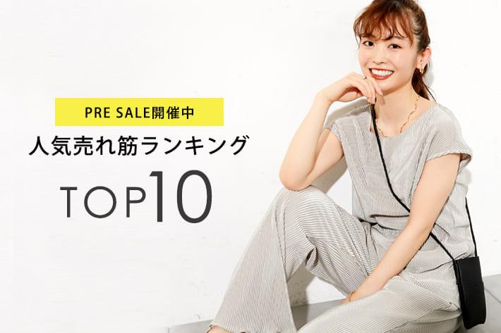 人気売れ筋ランキングTOP10