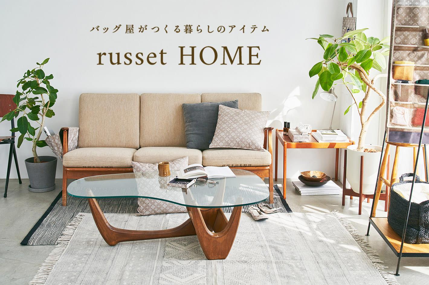 russet russet HOME -バッグ屋がつくる暮らしのアイテム-