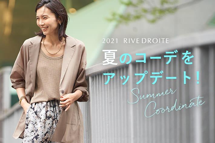 RIVE DROITE 夏のコーデをアップデート!