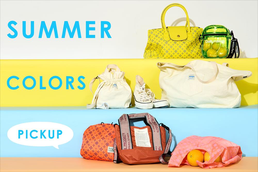 Daily russet 夏の「バッグ」は何色にする?