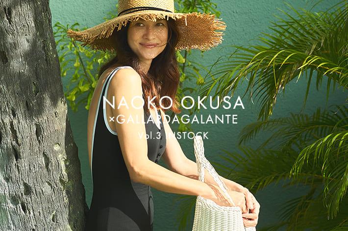 GALLARDAGALANTE 【スタイリスト大草直子さんコラボ】大人のためのフレンチシックなスイムウェアが全店入荷!