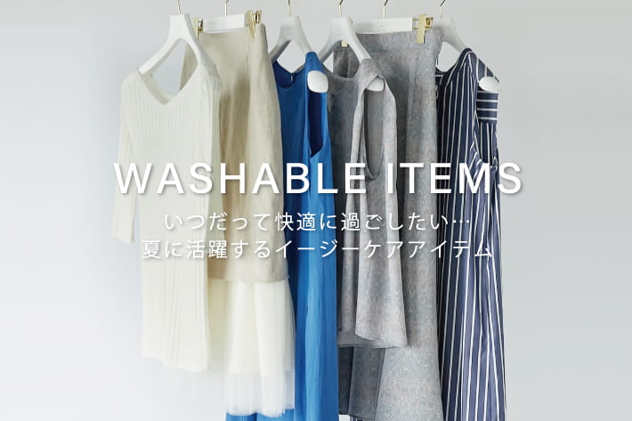 La boutique BonBon 【WASHABLE ITEMS】おしゃれなのに「洗える!」夏に活躍するイージーケアアイテム