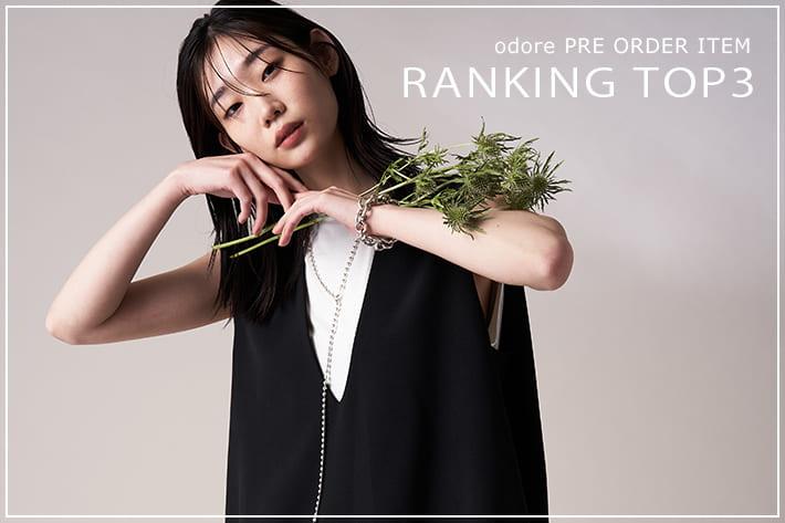 Loungedress 《odore/オドル》予約人気アイテムランキング TOP3!