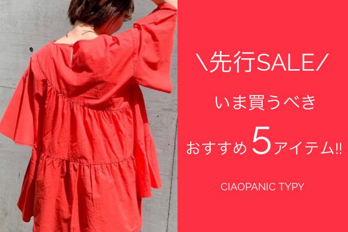 CIAOPANIC TYPY 【先行セール】いま買うべき!!おすすめ5アイテム!!