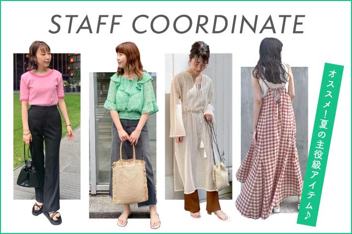 Discoat 【STAFF COORDINATE】オススメ!夏の主役級アイテム♪
