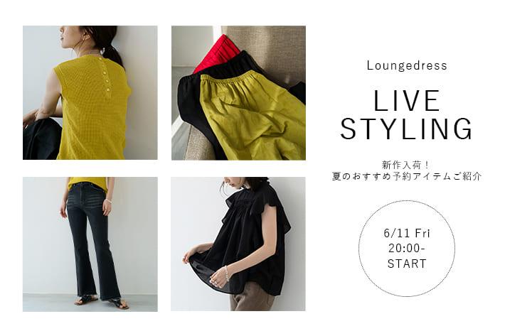 Loungedress 【LIVE STYLING】6/11(金)20:00~配信分 アーカイブ公開中!