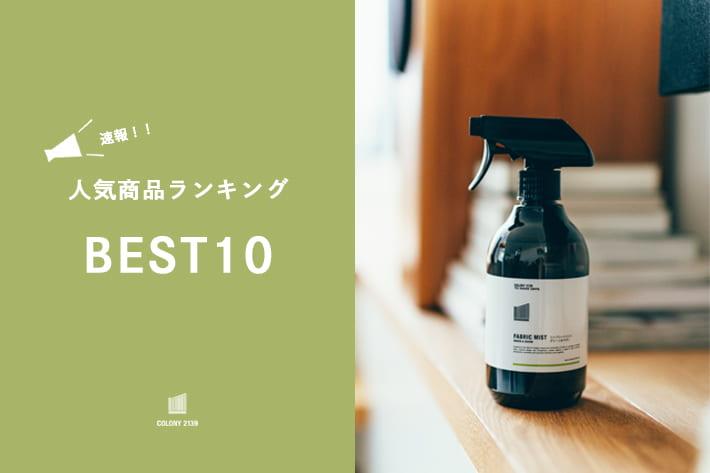 COLONY 2139 速報!人気商品ランキング!BEST10