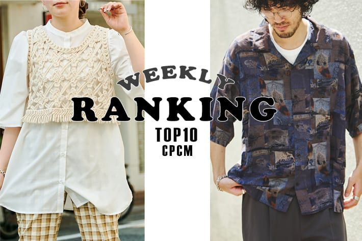 CPCM 【CPCM】WEEKLYランキング TOP10