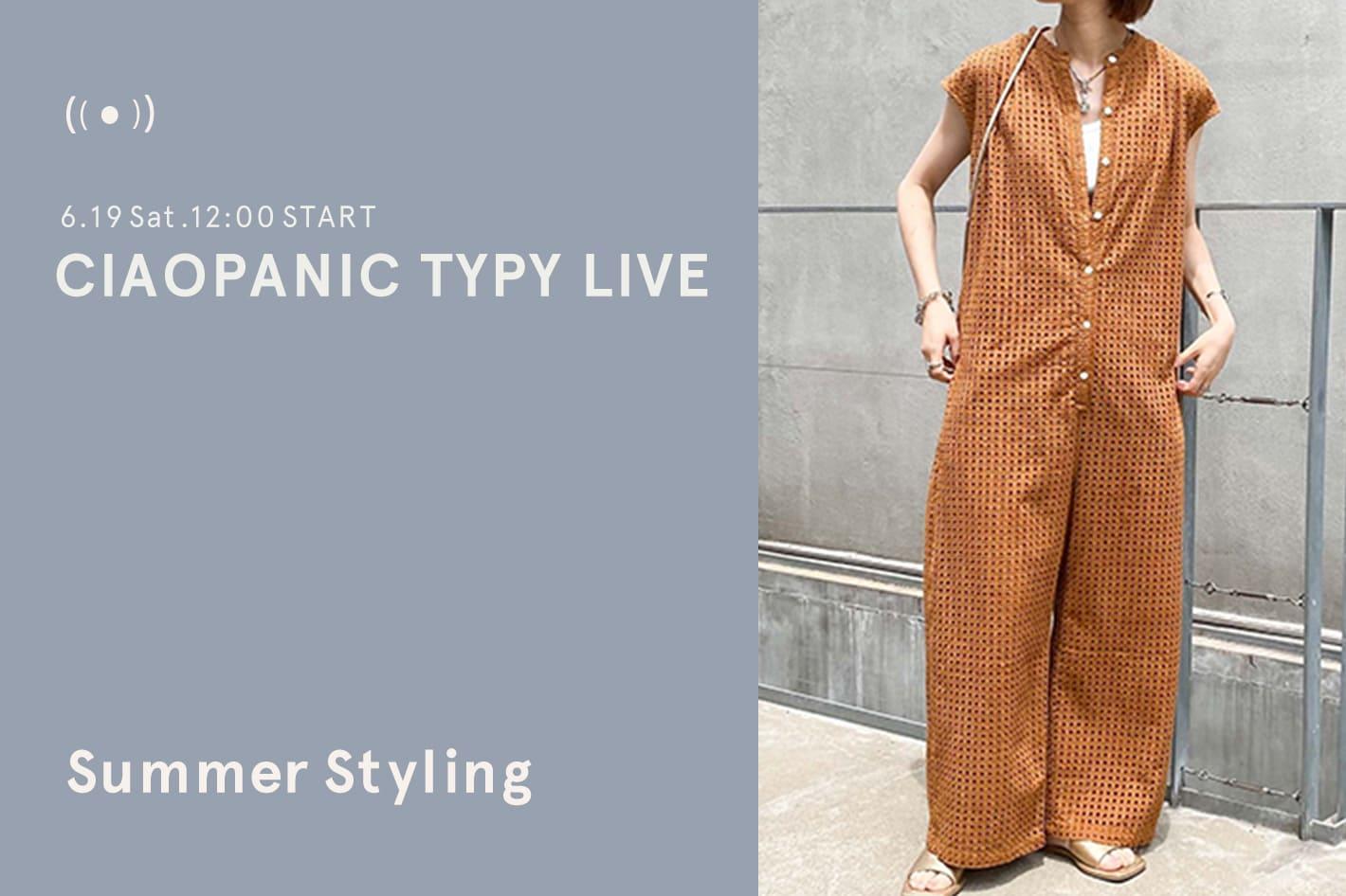 CIAOPANIC TYPY 【CIAOPANIC TYPY LIVE】6/19(土)12:00~ START!Summer Styling