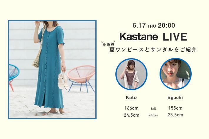 Kastane Kastane LIVE vol.1  6/17(木) 20:00 START!