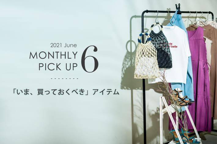 prose verse 【pick up】6月の今買っておくべきアイテム特集